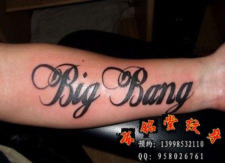 大连纹身小臂设计字母纹身